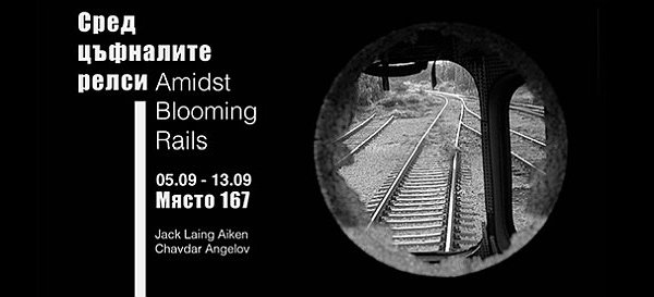 Amidst blooming rails ~ exhibition | 167 Place | September 05 – 13