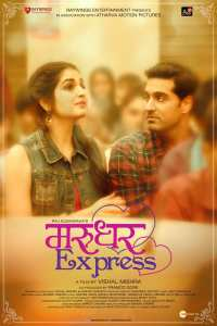 """Poster for the movie """"Marudhar Express"""""""