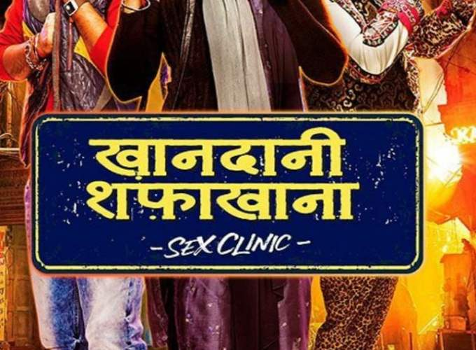 """Poster for the movie """"Khandaani Shafakhana"""""""
