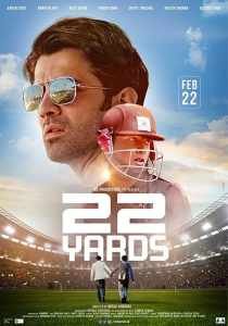"Poster for the movie ""22 Yards"""