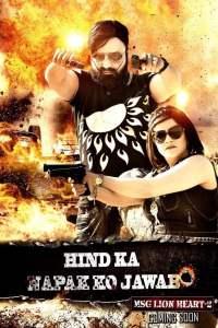 "Poster for the movie ""Hind Ka Napak Ko Jawab: MSG Lion Heart 2"""