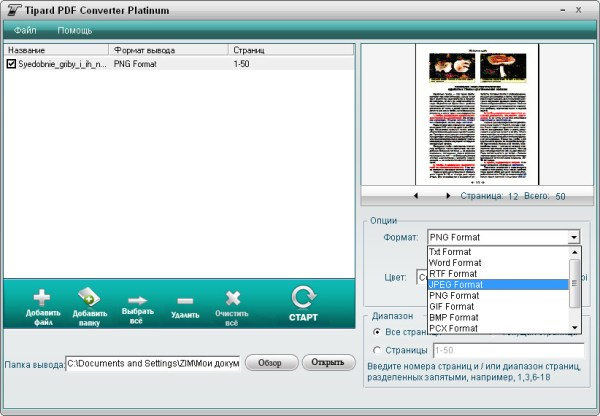 Tipard PDF Converter Platinum 3022 RUS Portable