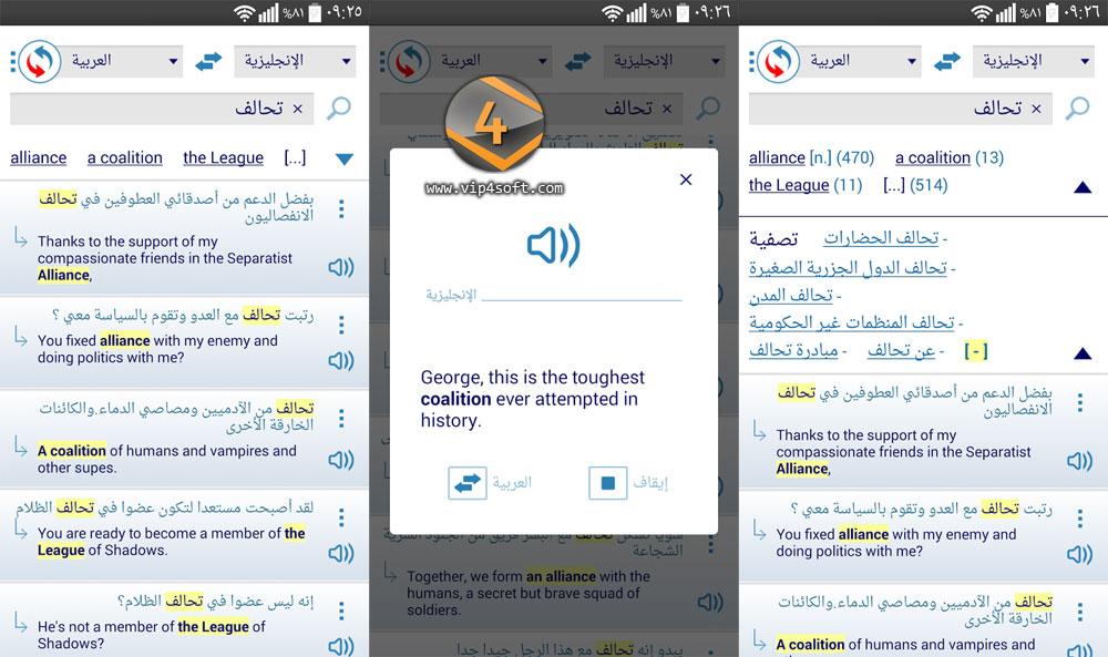 """Reverso تطبيق ترجمة فورية """"الترجمة في السياق"""" لأجهزة وهواتف أندرويد"""