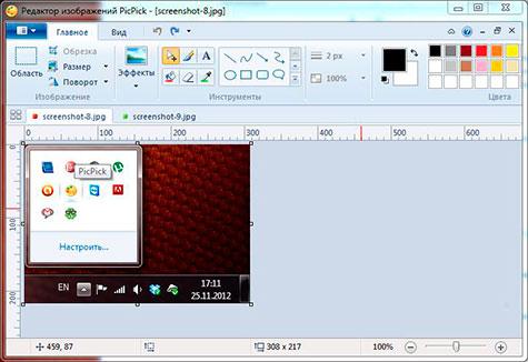 Как сделать скриншот экрана или интернет страницы?