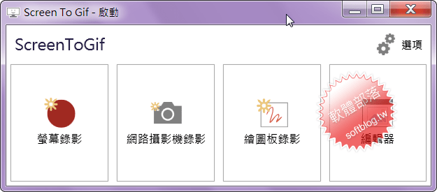 ScreenToGif Portable 2.19.2 多國語言免安裝版