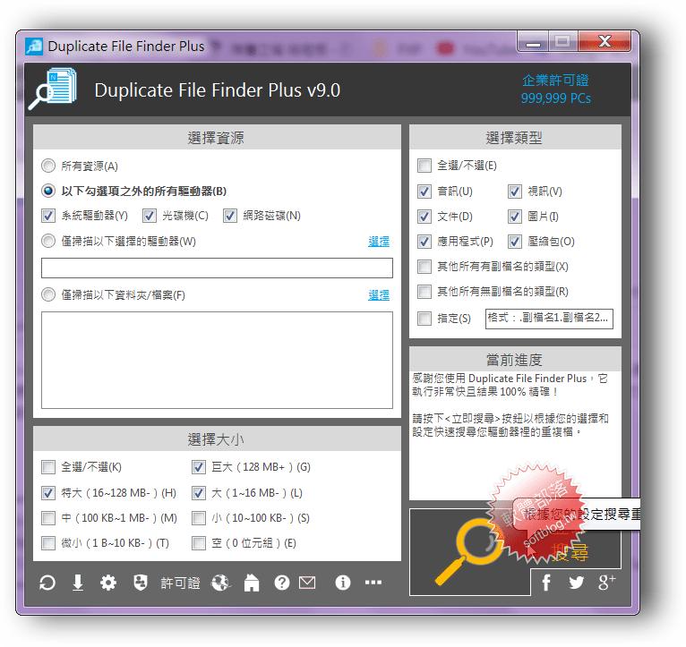TriSun Duplicate File Finder Plus 9.0.42.0 多國語言免安裝