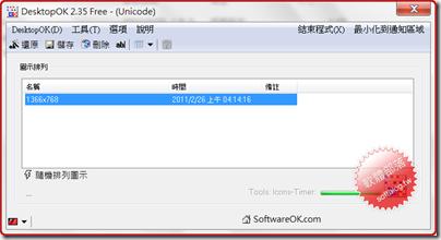 DesktopOK2.35FreeUnicode1 thumb