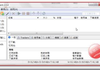 uTorrent thumb