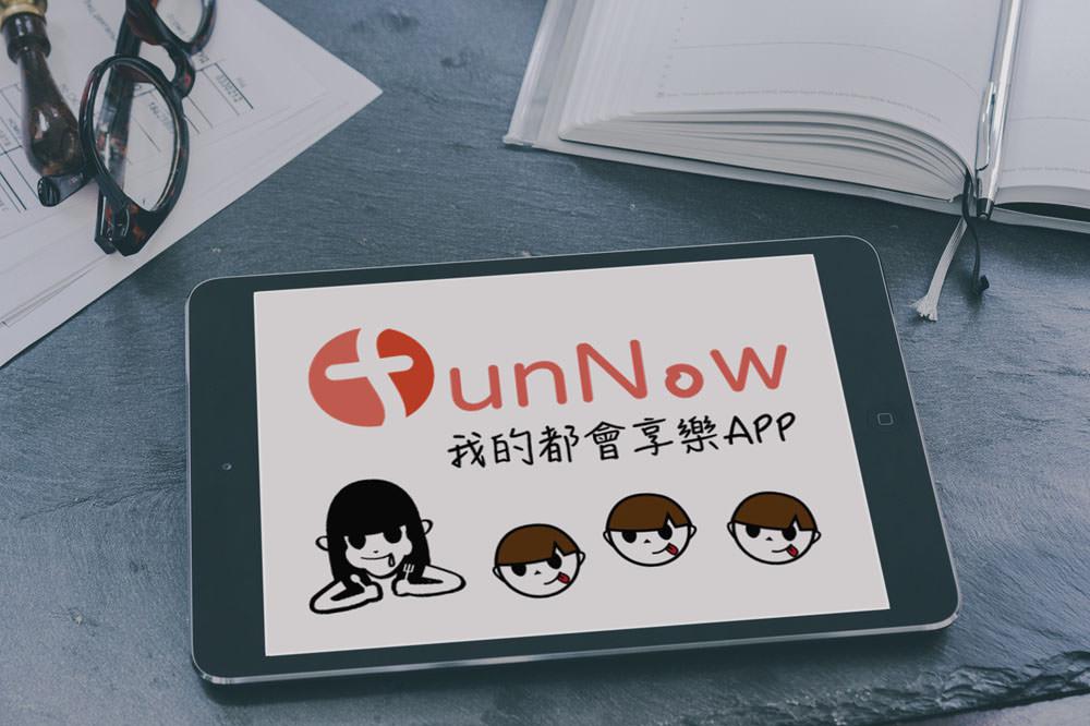 美食APP推薦》FunNow我的都會享樂APP●軟西專屬FunNow下載連結 直接贈送fun幣NT100元! 可折抵任何享樂活動 免預約免排隊 FunNow fun幣 (優惠2019/12/31止)