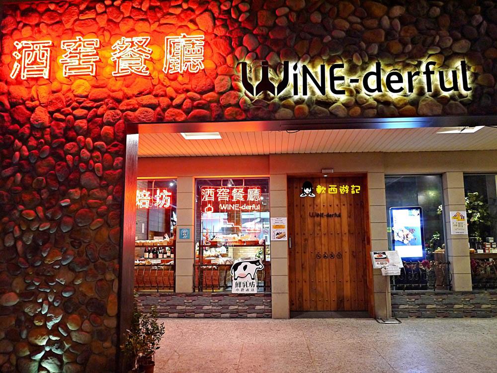 行天宮站美食》WINE-derful葡萄酒餐廳●全台最大葡萄酒主題餐廳!超過百種紅白酒選擇 專業酒窖租賃 情人節約會氣氛餐廳