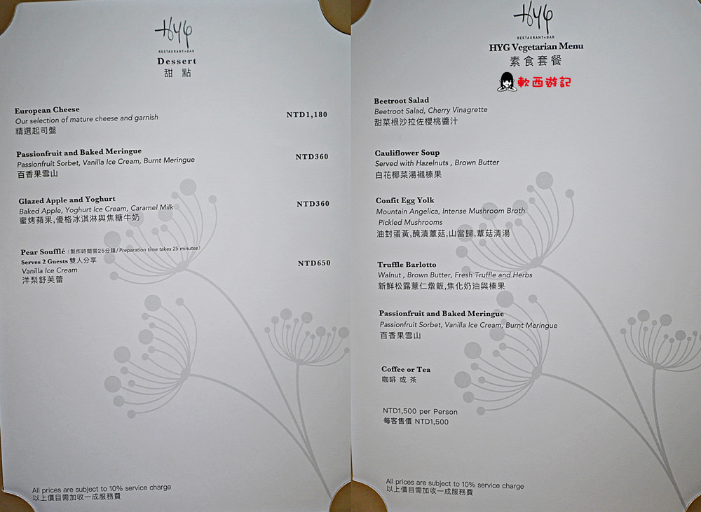 南京復興站美食推薦》S Hotel S Restaurant & Bar●米其林二星餐廳名廚聯手打造~道地北歐料理! 情人節約會餐廳推薦 汪小菲投資餐廳 慶生/尾牙/約會/生日餐廳推薦