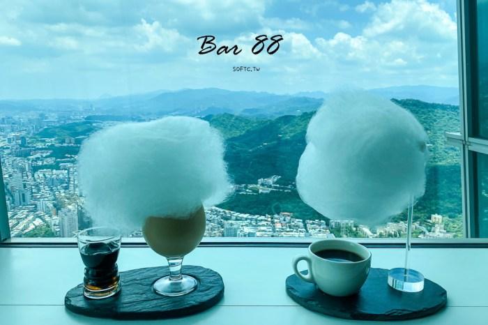 台北101美景餐廳》Bar 88●昂貴價格買不到品質服務 不推薦再訪的101美景餐廳 吸睛雲朵珍奶打卡拍照用
