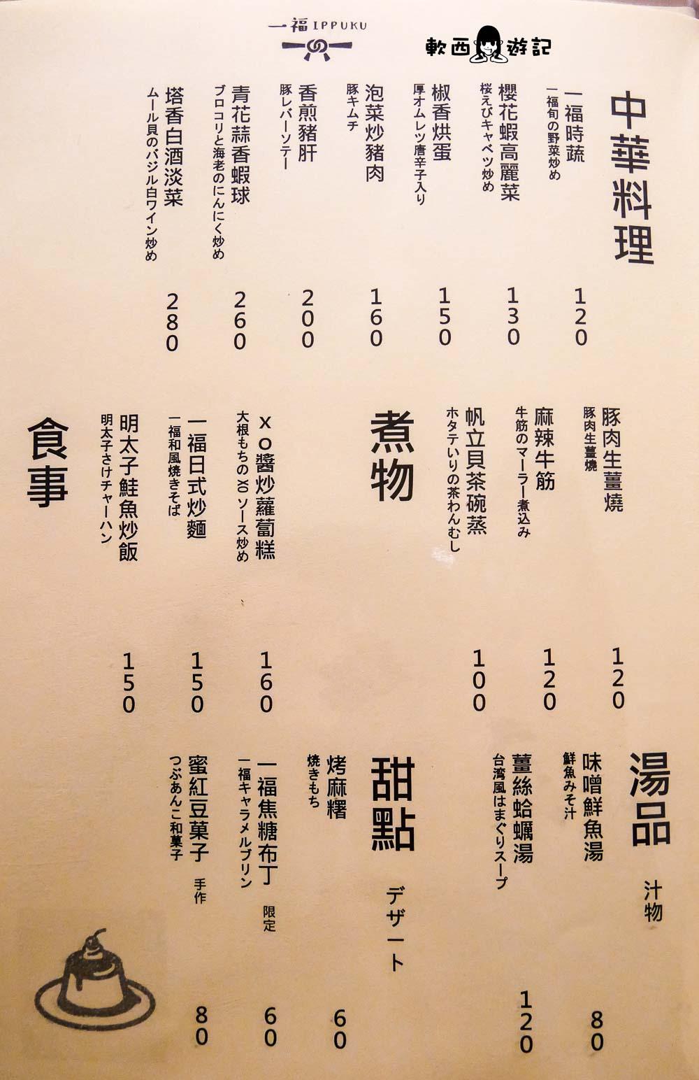 松江南京居酒屋推薦》一福Ippuku串燒酒場●來居酒屋喝精釀啤酒小確幸! 松山南京站附近全新開幕~木質溫馨風格日式居酒屋
