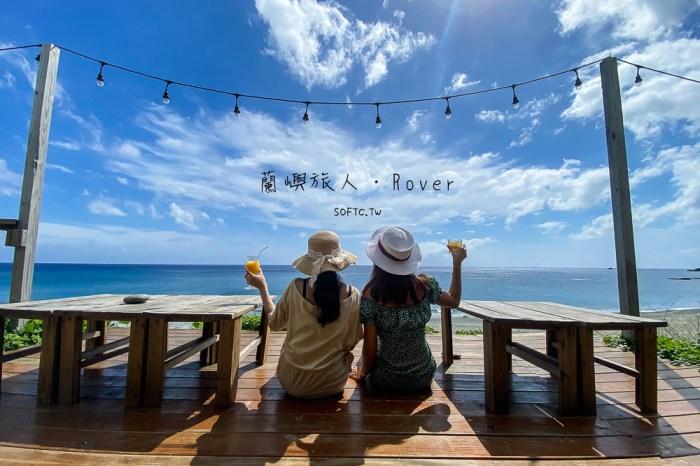 蘭嶼紅頭部落美食推薦》蘭嶼旅人Rover●來蘭嶼放空看海喝一杯~蘭嶼人氣無敵海景美食酒吧推薦!