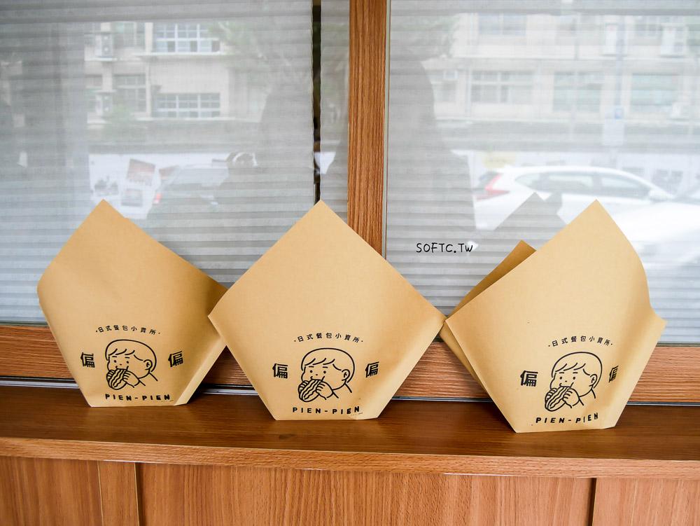 大安站下午茶推薦》偏偏pien pien-日式餐包小賣所●出爐秒殺~台北最夯餐包! 爆餡芋泥奶油&紅豆奶油餐包