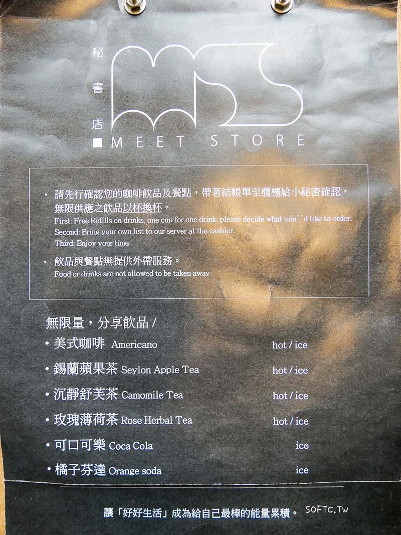 嘉義咖啡廳推薦》秘書店Meet store●新開幕計時制咖啡廳!嘉義窩一下午好去處推薦