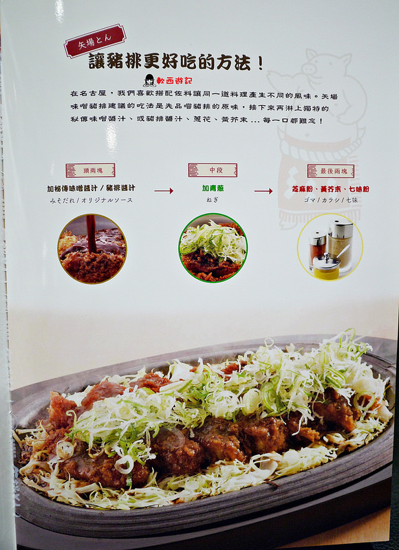 [食記]台北東門站 矢場味噌豬排 來自名古屋的好味道! 名古屋美食台灣一號店 嚴選新鮮豬肉