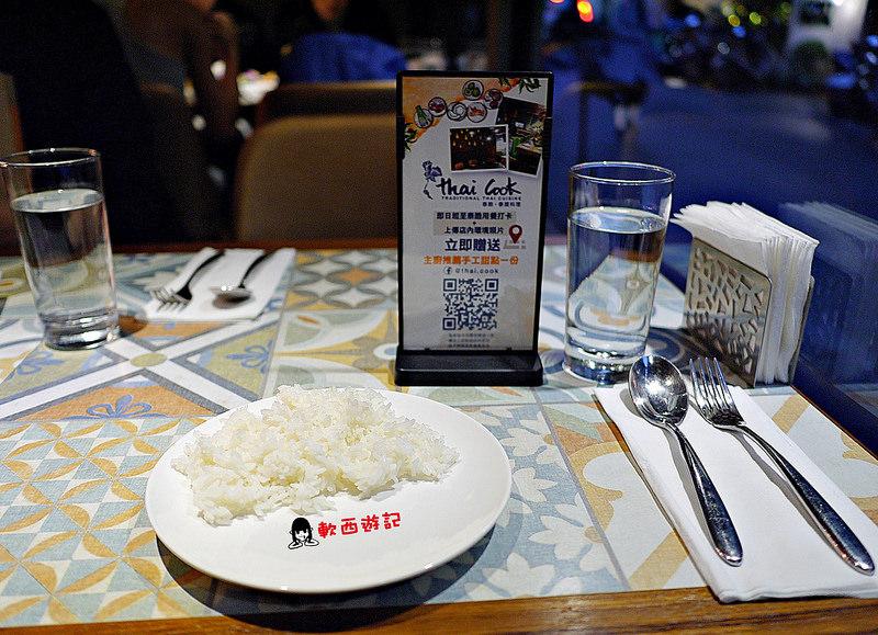 [食記]台北忠孝復興站 泰酷.泰國料理 忠孝復興泰式料理 道地酸酸辣辣泰國料理