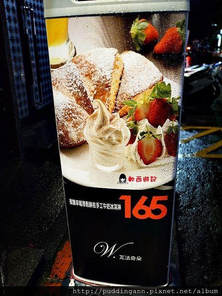 (已歇業)[食記]台北忠孝敦化站 瓦法奇朵Waffogato(敦南店) 限時特價雪花牛排破天荒只要NT99! 招牌糖心甜甜圈