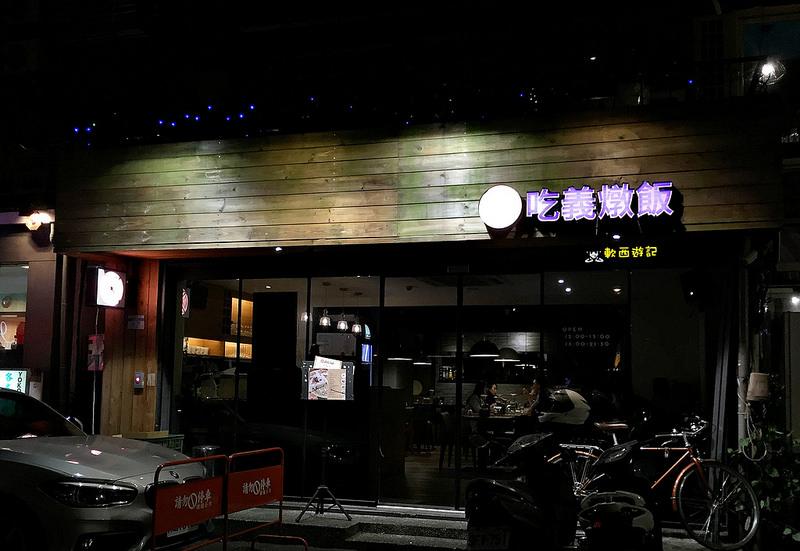 [食記]台北南京復興站 吃義燉飯Let's eat! 創意拼盤1/4圓盤義大利麵/燉飯 IG火紅拼成圓圈可愛盤子 聚餐好選擇