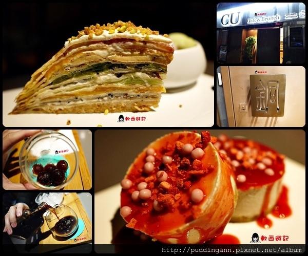 [愛評口碑]台北南京復興站 CU Cafe 招牌草莓起司蛋糕太美味啦 吸睛冰滴咖啡 彩虹千層派多色水果一次滿足 工業風混搭風複合式餐廳