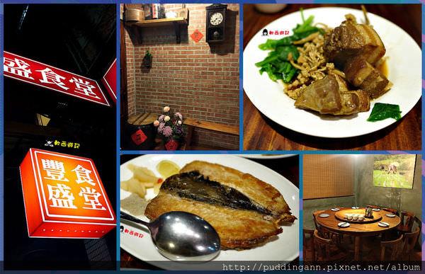 台北家庭聚餐餐廳推薦》家庭聚餐都吃這些!●帶家人聚餐哪裡適合?台北家庭聚餐餐廳懶人包一次整理給你知!