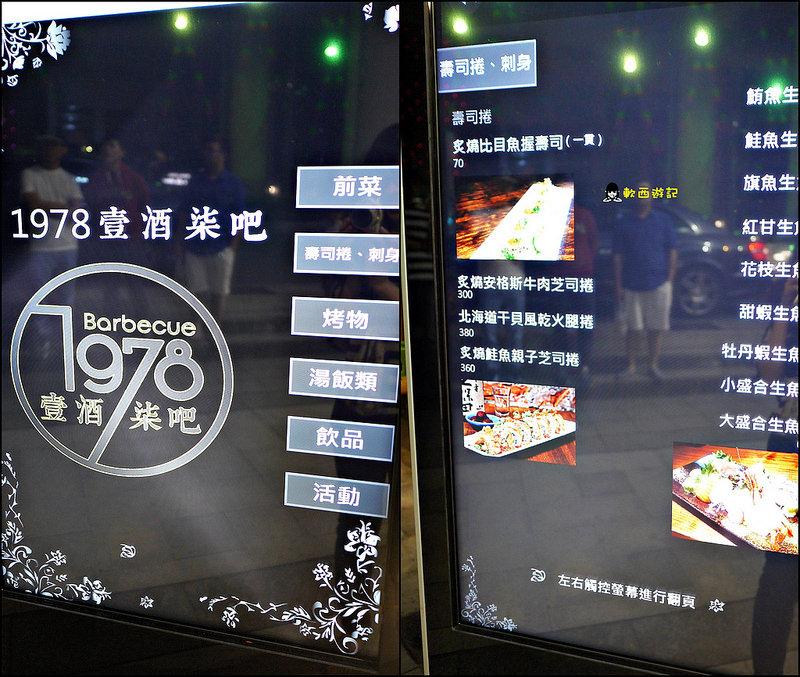 [食記]台北忠孝敦化站 1978壹酒柒吧燒烤海鮮酒吧 市民大道居酒屋 新鮮直送海鮮! 超高級VIP包廂