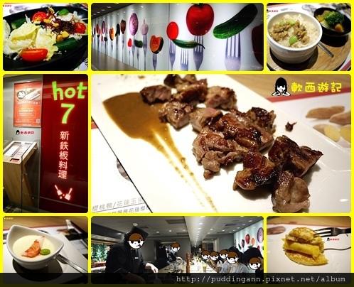[食記]台北景美 Hot 7 王品集團旗下平價鐵板燒 隱身景美夜市的高服務餐廳~