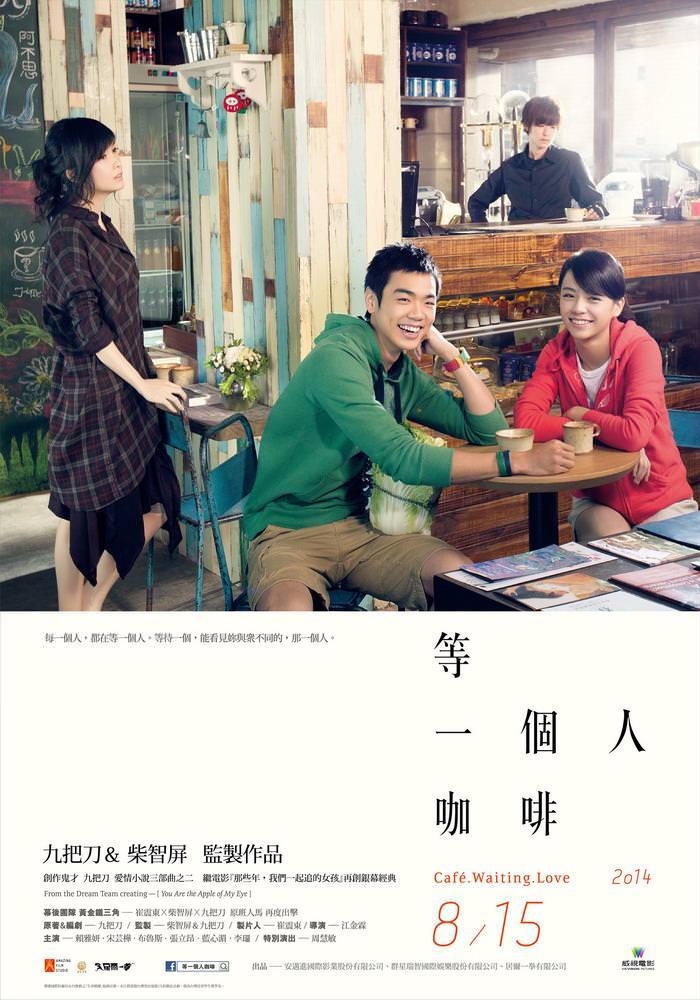 [電影]等一個人咖啡–這個世界上,每個人都在等一個人