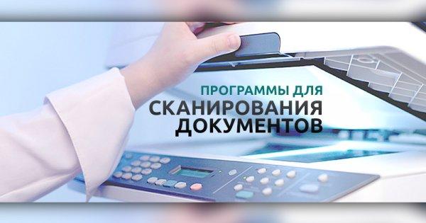 Топ программ для сканирования документов