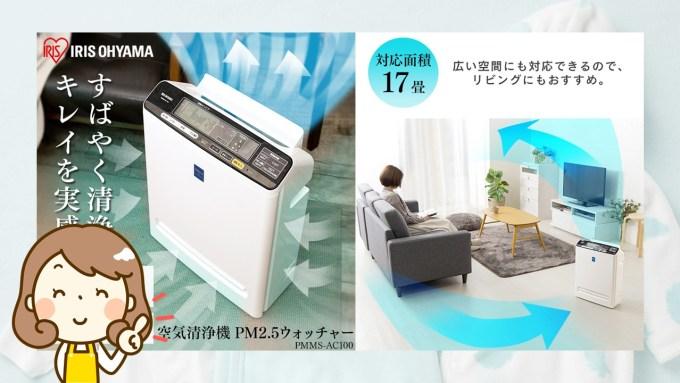 アイリスオーヤマ(空気清浄機の口コミや評判【PMMS-AC100】)