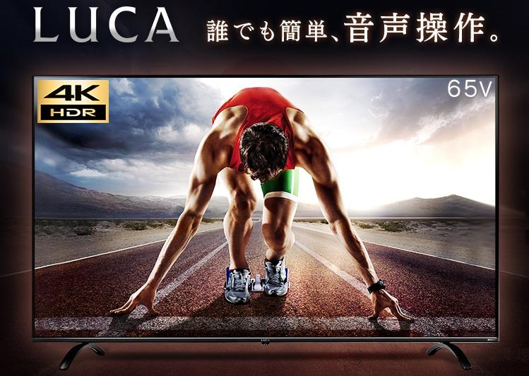 アイリスオーヤマのテレビは全4種類。評判のLUCAとFionaをご紹介