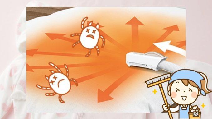 【ダニ対策】アイリスオーヤマの布団乾燥機FK-C3はダニ退治の効果はあるのか?