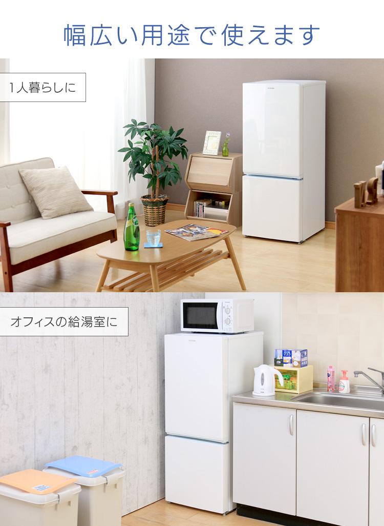アイリスオーヤマの冷蔵庫【AF156-WE】の特長