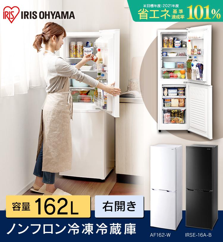 アイリスオーヤマの冷蔵庫162L