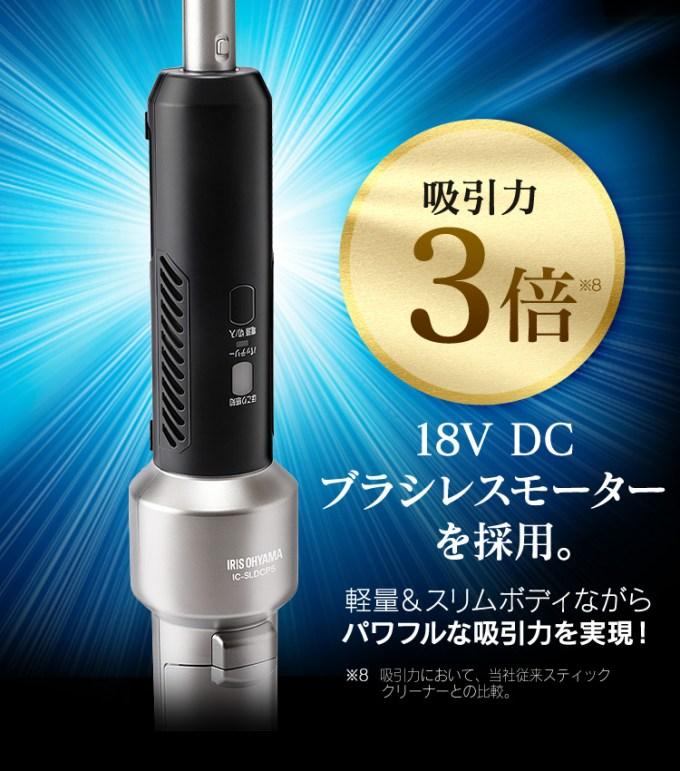 アイリスオーヤマ 極細軽量スティッククリーナーIC-SLDCP5