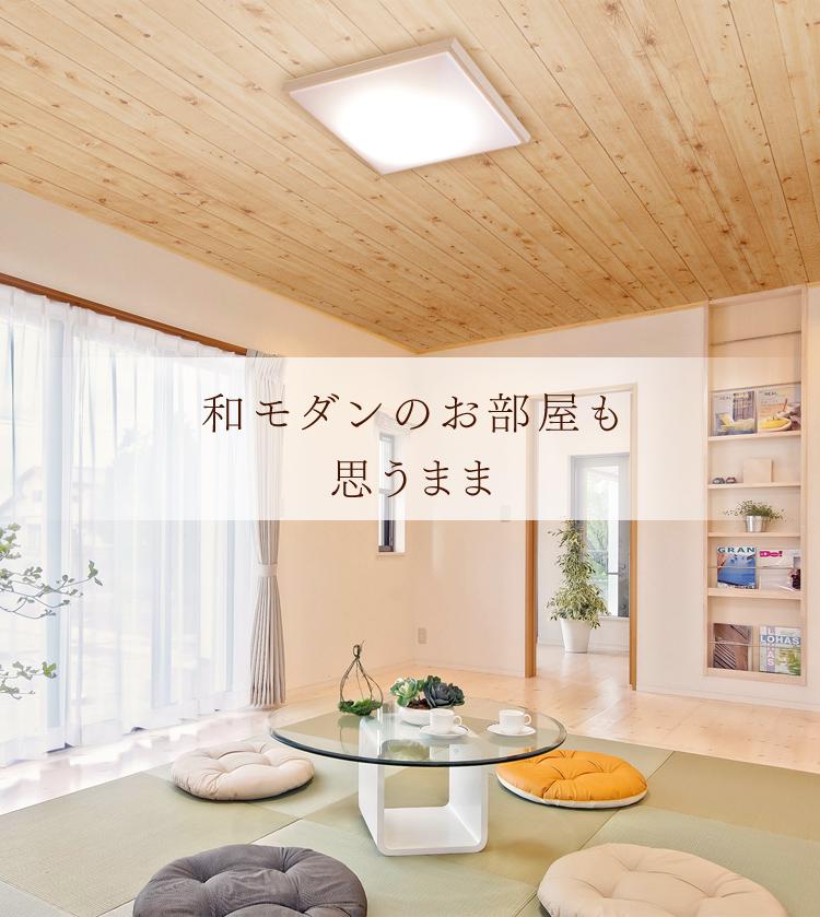 アイリスオーヤマの和室照明【CL8DL-5.1JM】の特長2