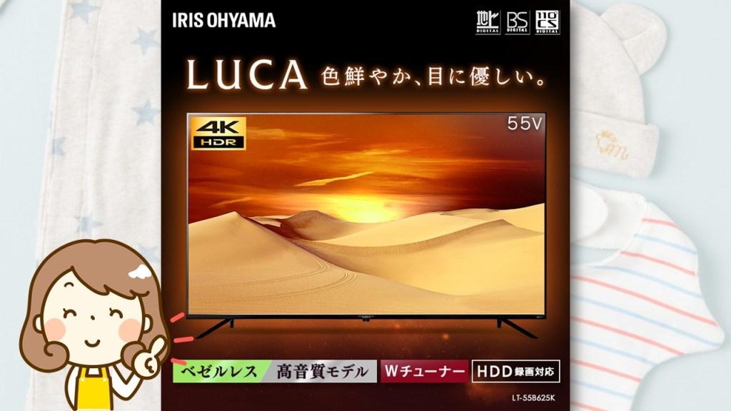 アイリスオーヤマ最新テレビ