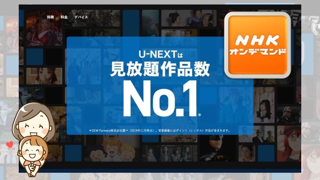 【NHKオンデマンド】おすすめドラマ 全20作品-U-NEXT-