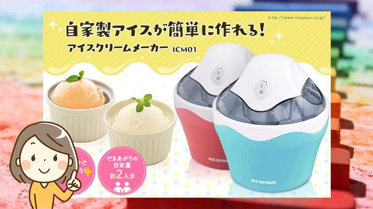 アイリスオーヤマのアイスクリームメーカー「口コミ・レシピ・作り方」