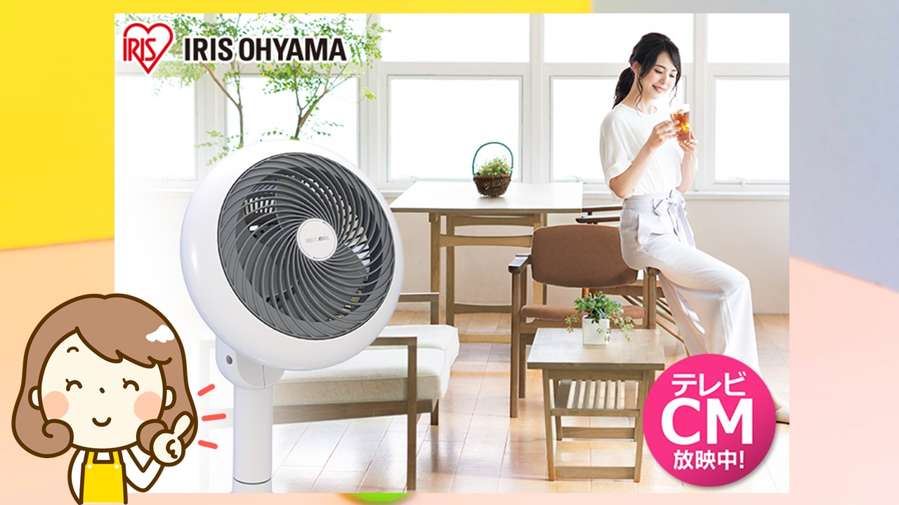 アイリスオーヤマのサーキュレーター扇風機「口コミや評判は?」STF-DC15T
