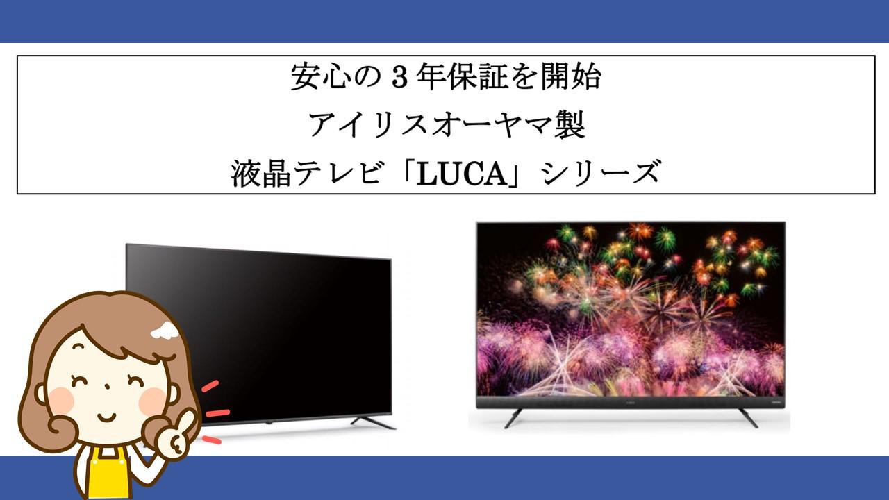 アイリスオーヤマ液晶テレビ「LUCA」シリーズ安心の3年保証開始