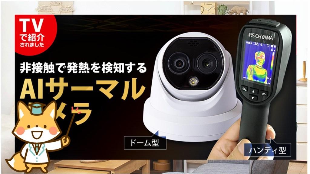 アイリスオーヤマからAIサーマルカメラ販売!その性能は?