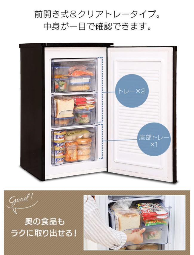 アイリスオーヤマの冷凍庫前開き式