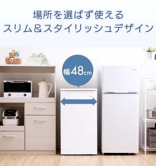 アイリスオーヤマの冷凍庫3