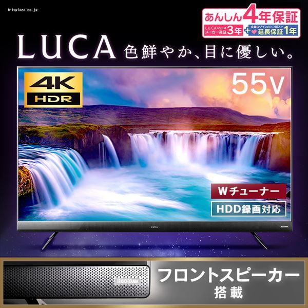 アイリスオーヤマのテレビLUCA2