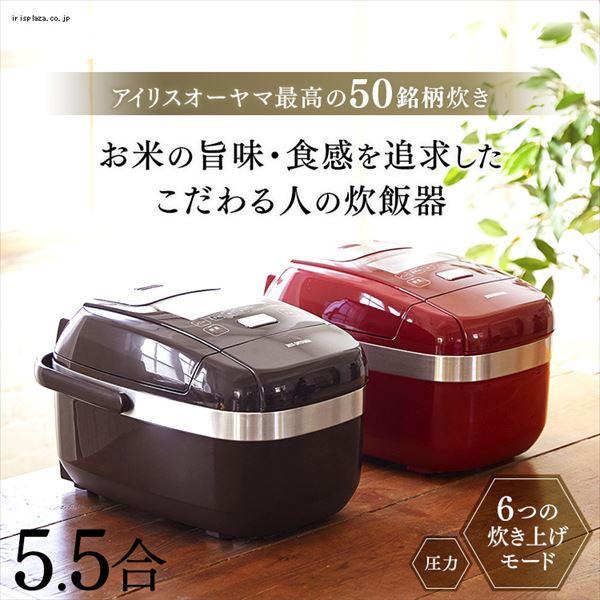 アイリスオーヤマ炊飯器の違い3