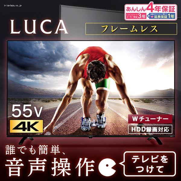 アイリスオーヤマのテレビLUCA6