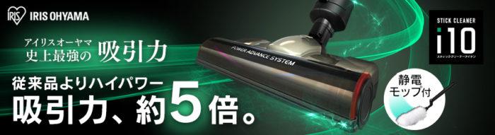 アイリスオーヤマの掃除機1