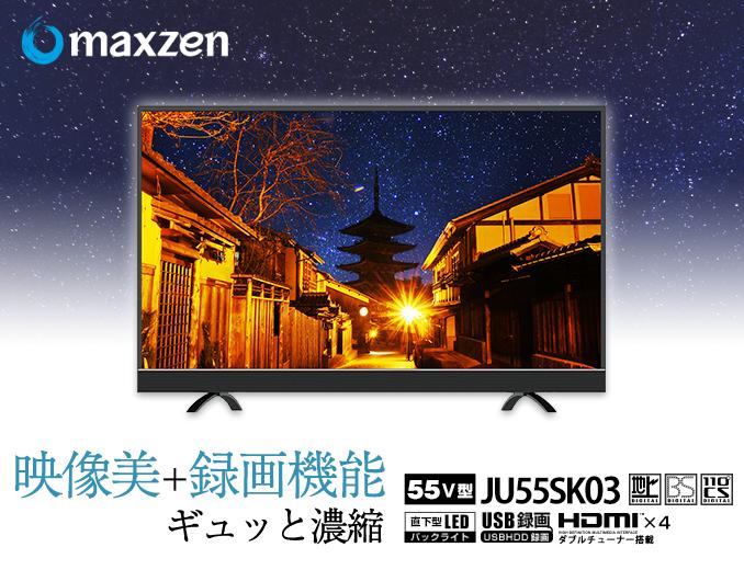 maxzenのテレビ【性能や機能性比較】
